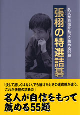 Specially selected go problem of Chang Hsu