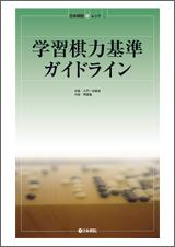 学習棋力基準大纲