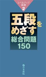 五段をめざす 総合問題150