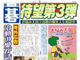 【週刊碁号外】待望第3弾「お悩み天国3」