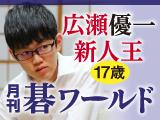月刊碁ワールド 12月号