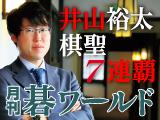月刊碁ワールド 5月号