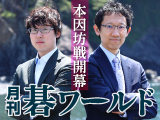 月刊碁ワールド 7月号