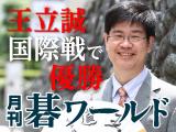 月刊碁ワールド 8月号