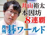 月刊碁ワールド 9月号