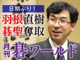 月刊碁ワールド 10月号
