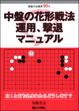 Flower-shaped tactics operation of the middle stage, repulse manual