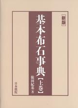 新版 基本布石事典 (下巻)