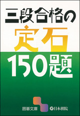 三段合格の定石150題