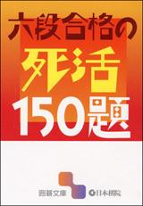 六段合格の死活150題