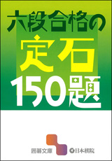 六段合格の定石150題