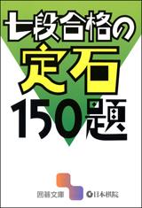 七段合格の定石150題