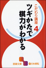 用tsugi的方法知道棋力