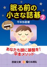 眠る前の小さな詰碁2