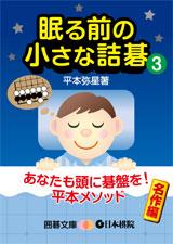 眠る前の小さな詰碁3