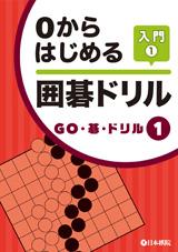 0からはじめる 囲碁ドリル入門1