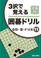 3択で覚える 囲碁ドリル応用3