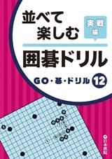 並べて楽しむ 囲碁ドリル実戦編