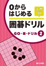 0からはじめる 囲碁ドリル入門2