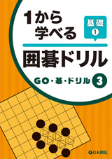1から学べる 囲碁ドリル基礎1