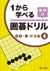 1から学べる 囲碁ドリル基礎2