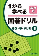 1から学べる 囲碁ドリル基礎3