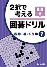 2択で考える 囲碁ドリル発展2