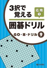 3択で覚える 囲碁ドリル応用1