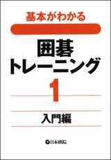 囲碁トレーニング1 入門編