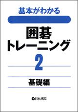 囲碁トレーニング2 基礎編