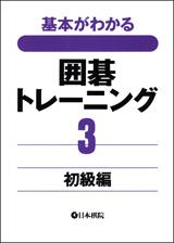 囲碁トレーニング3 初級編
