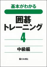 囲碁トレーニング4 中級編