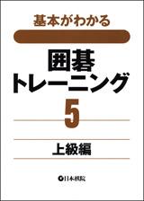 囲碁トレーニング5 上級編