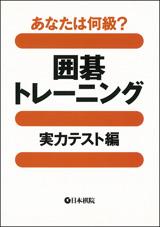 囲碁トレーニング 実力テスト編