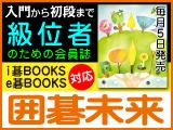 月刊囲碁未来 3月号