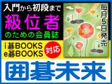 月刊囲碁未来 5月号