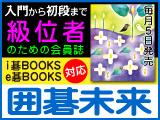 月刊囲碁未来 6月号