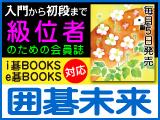 月刊囲碁未来 10月号
