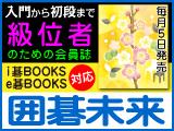 月刊囲碁未来 2月号