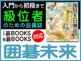 月刊囲碁未来 7月号