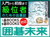 月刊囲碁未来 12月号
