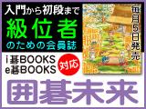 月刊囲碁未来11月号