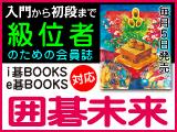月刊囲碁未来1月号