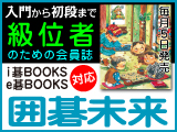 月刊囲碁未来2月号