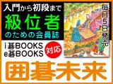 月刊囲碁未来9月号
