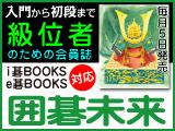 月刊囲碁未来5月号