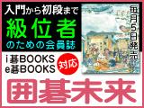 月刊囲碁未来12月号