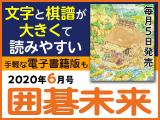 月刊囲碁未来6月号