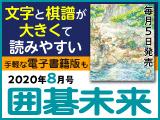 月刊囲碁未来8月号
