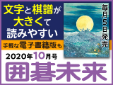 月刊囲碁未来10月号